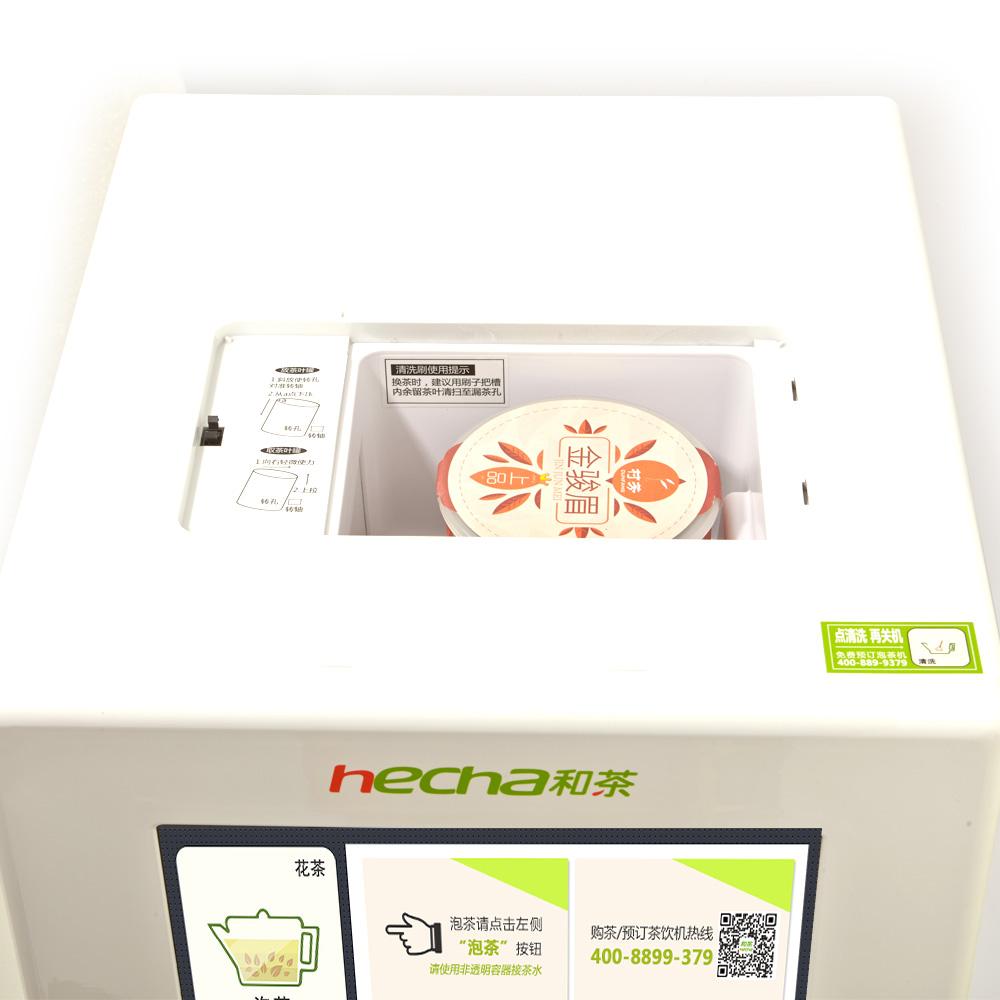 【和茶】立式大眾型智能茶飲機(G2)_1