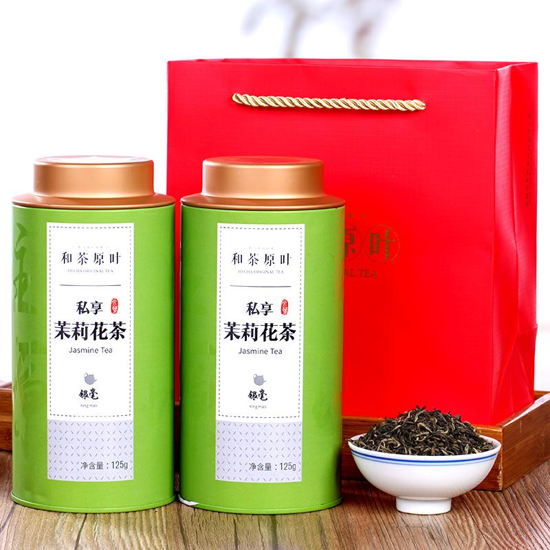 【和茶原叶】私享茉莉花茶银毫2罐装250g_0