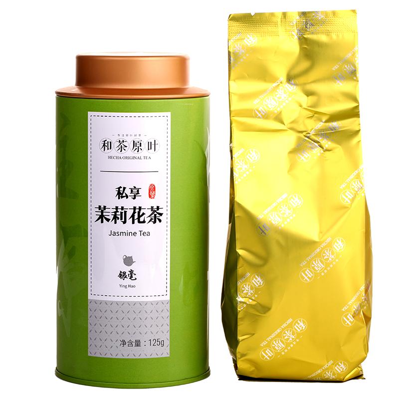 【和茶原叶】私享茉莉花茶银毫2罐装250g_1