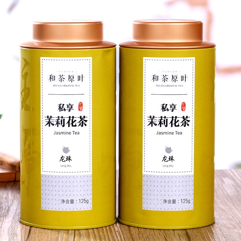 【和茶原叶】私享茉莉花茶龙珠2罐装250g_1