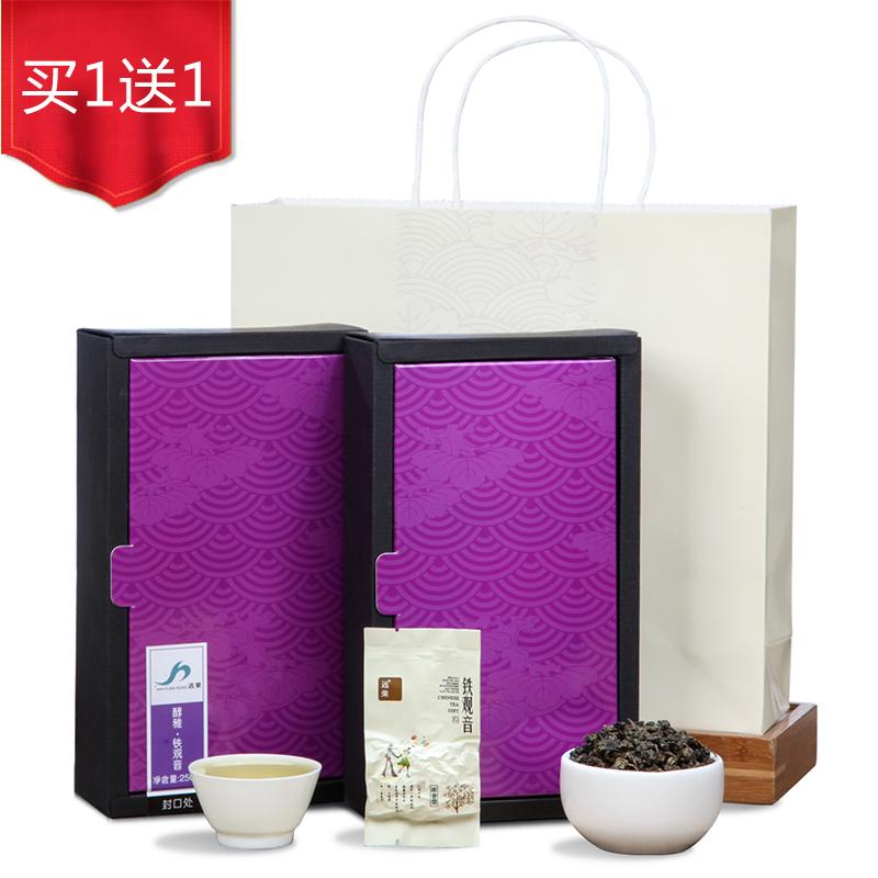 【远荣】一级醇雅铁观音(菊)盒装250g(买1送1)_0