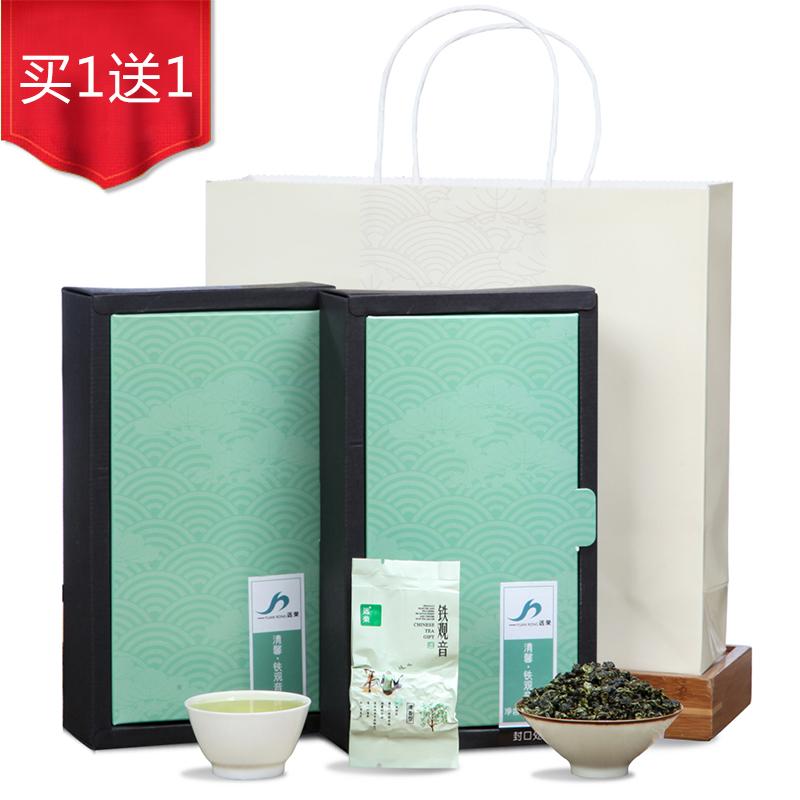 【远荣】一级清馨铁观音(梅)盒装250g(买1送1)_0
