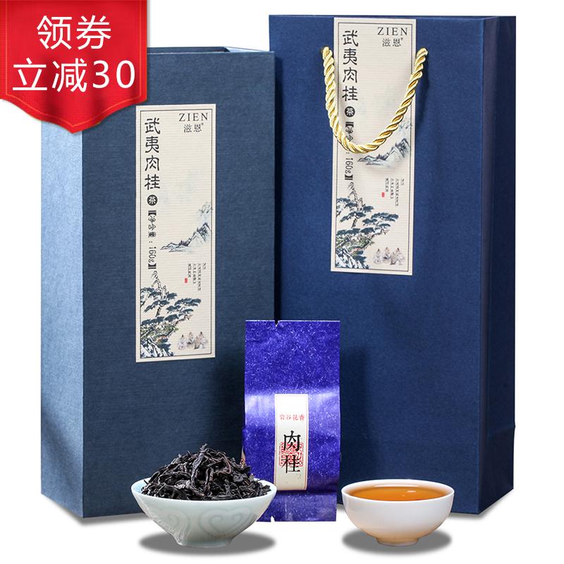 【滋恩】武夷肉桂礼盒装160g_0