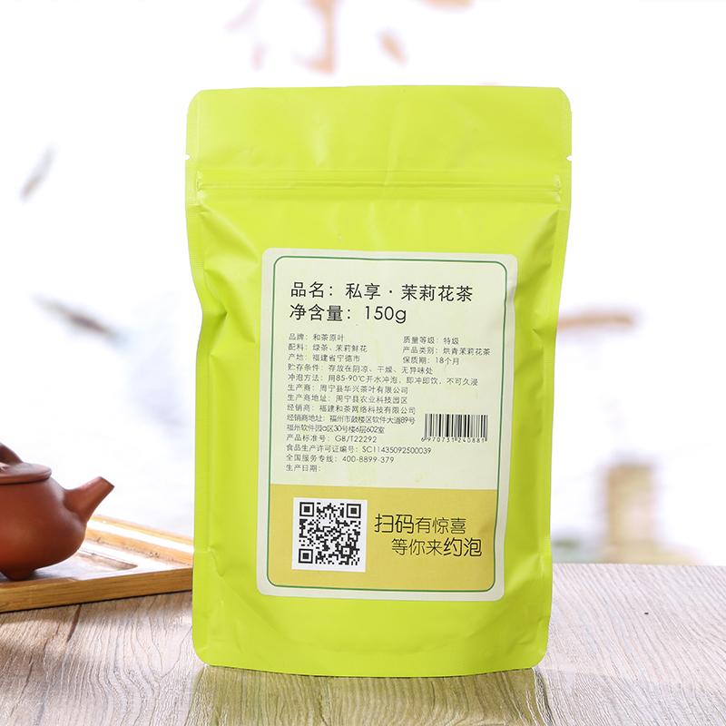 【和茶原葉】私享茉莉花茶袋裝150g_4
