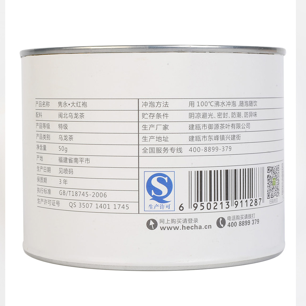 【滋恩】隽永大红袍50g*2罐特惠装5_4