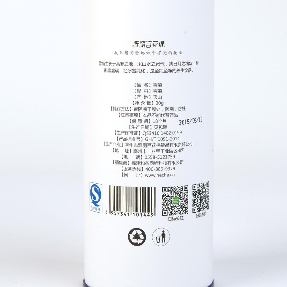 【雅丽百花缘】雪菊圆罐装30g*2罐特惠装4_3