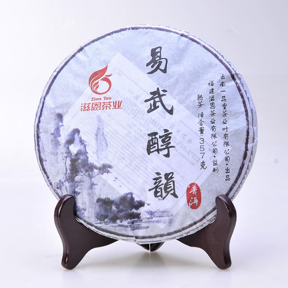 【滋恩】易武醇韵普洱熟茶饼357g2_0