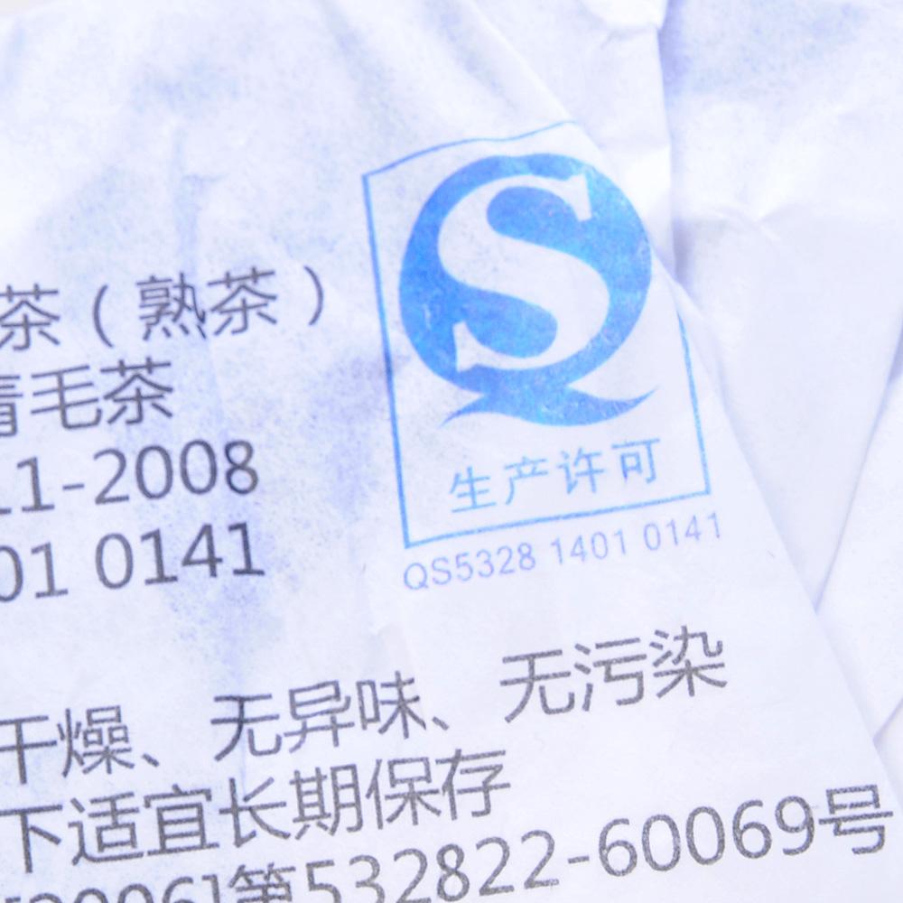 【滋恩】易武醇韵普洱熟茶饼357g6_5