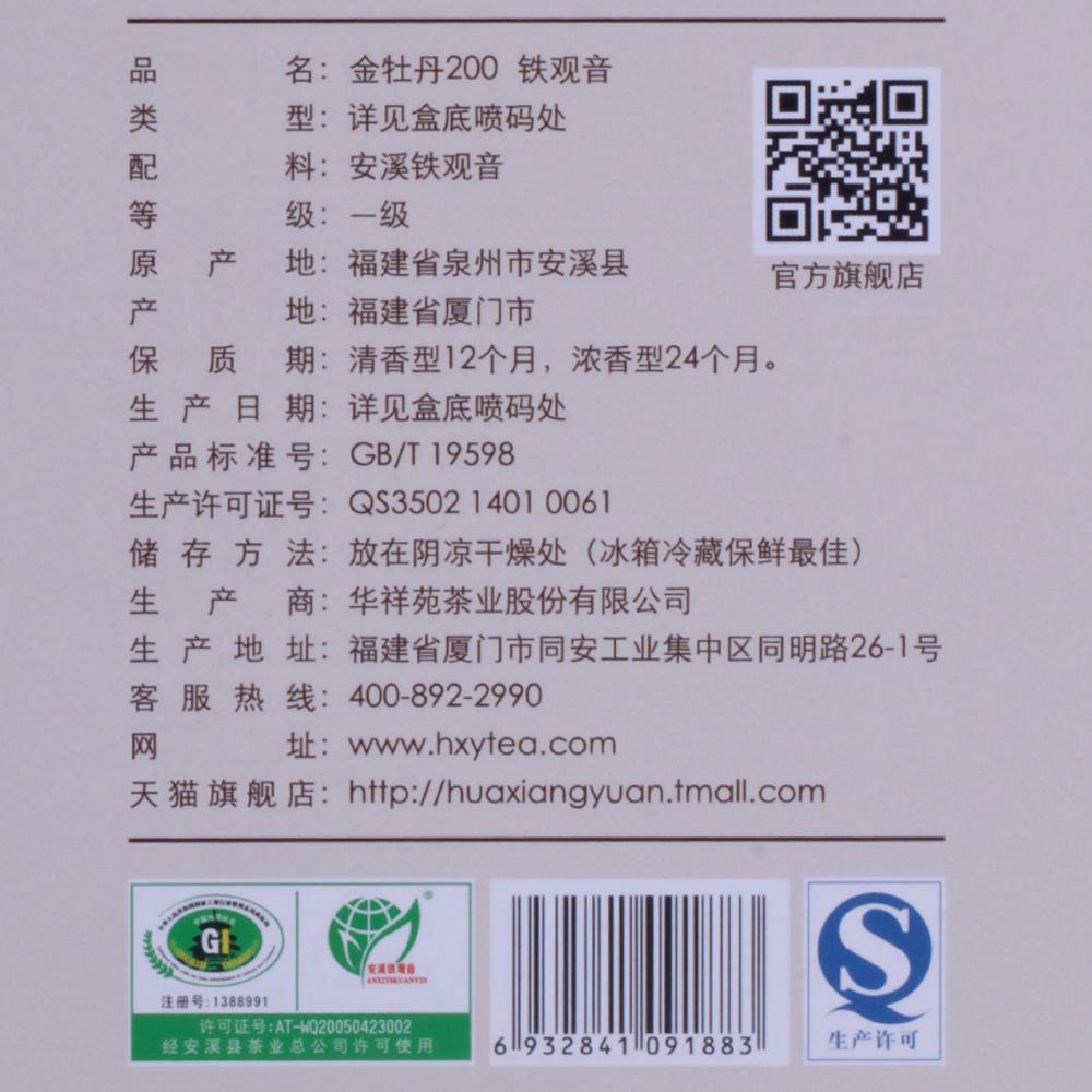 【华祥苑】金牡丹200一级清香铁观音礼盒装300g5_4