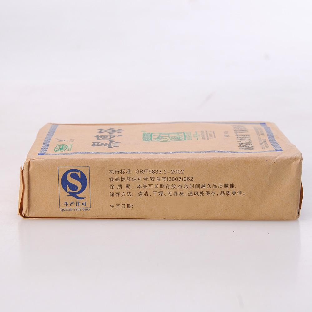 【白沙溪】2011年黑砖茶400g3_2