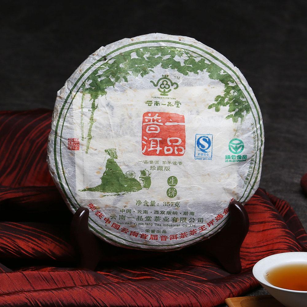 【一品堂】云南一品普洱生饼云南金奖(07年珍藏版)357g1_1