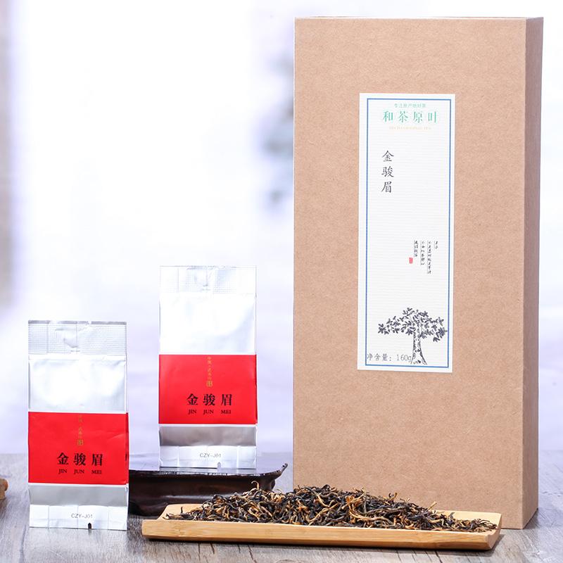 【和茶原叶】雅致武夷金骏眉礼盒装160g2_1