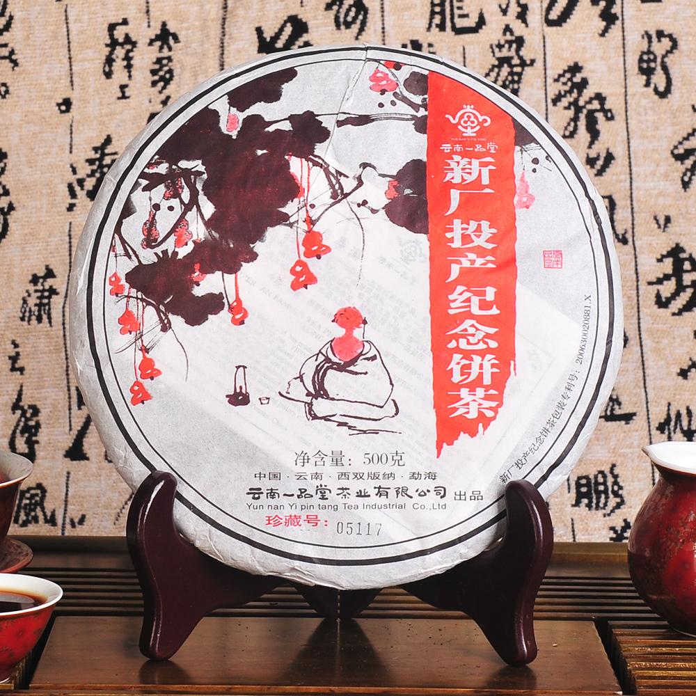 【一品堂】新厂投产纪念茶饼1_0