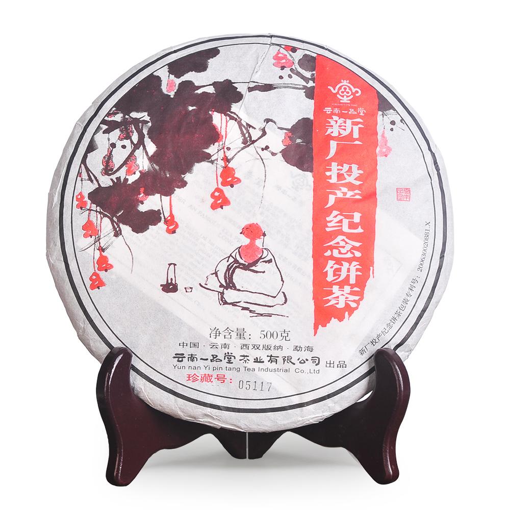 【一品堂】新厂投产纪念茶饼5_4