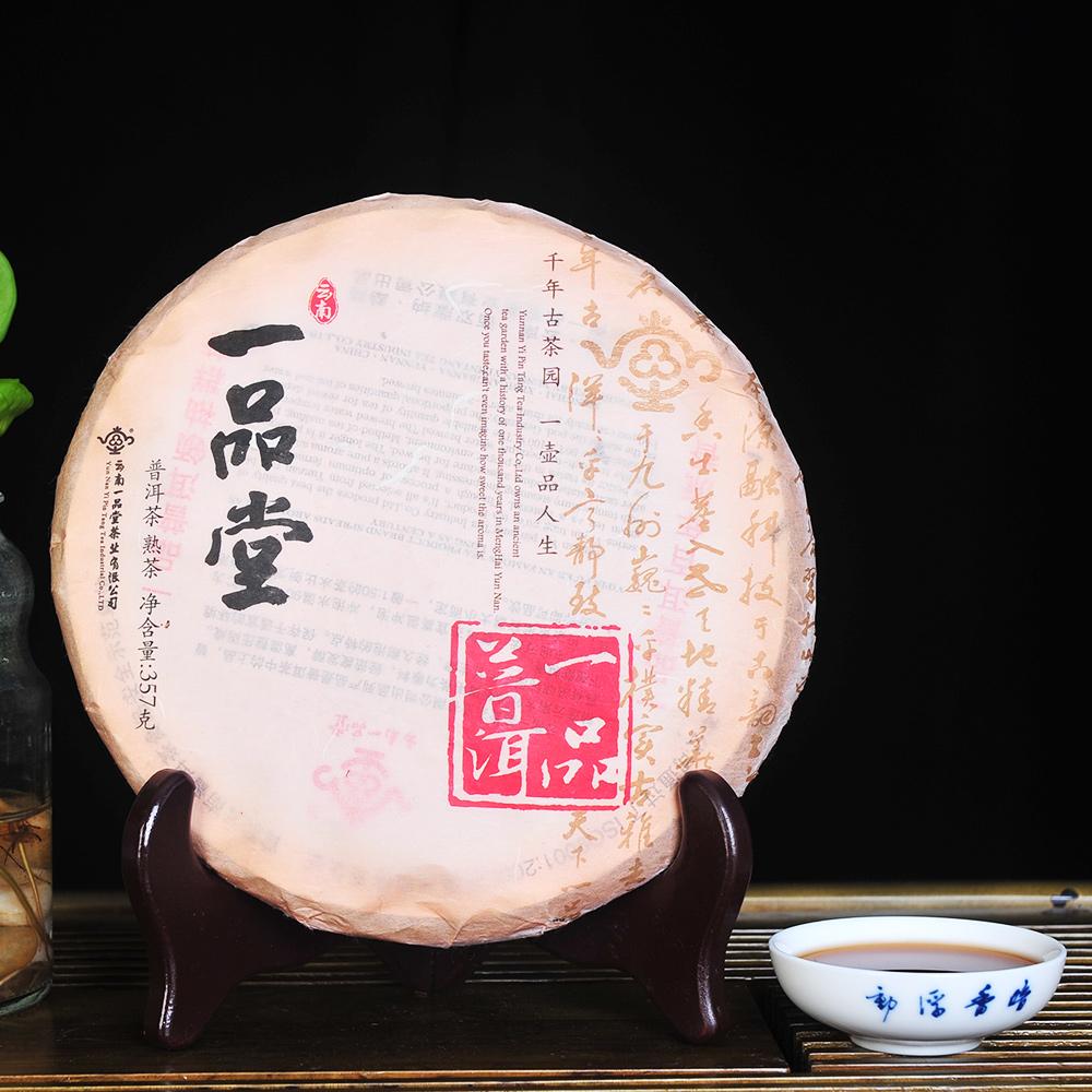 【一品堂】一品普洱熟餅357g(2012年綠標)1_0