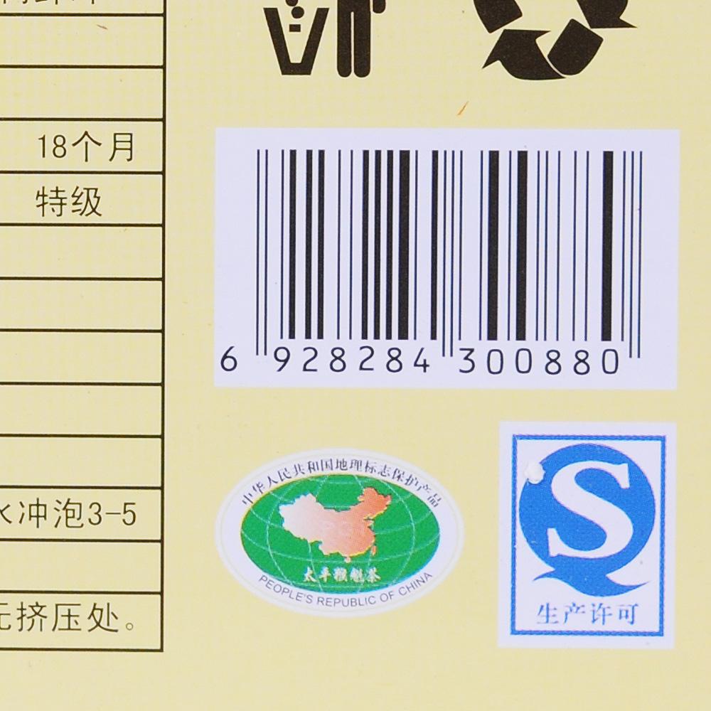 【奇松】特级珍韵太平猴魁单听50g1_5