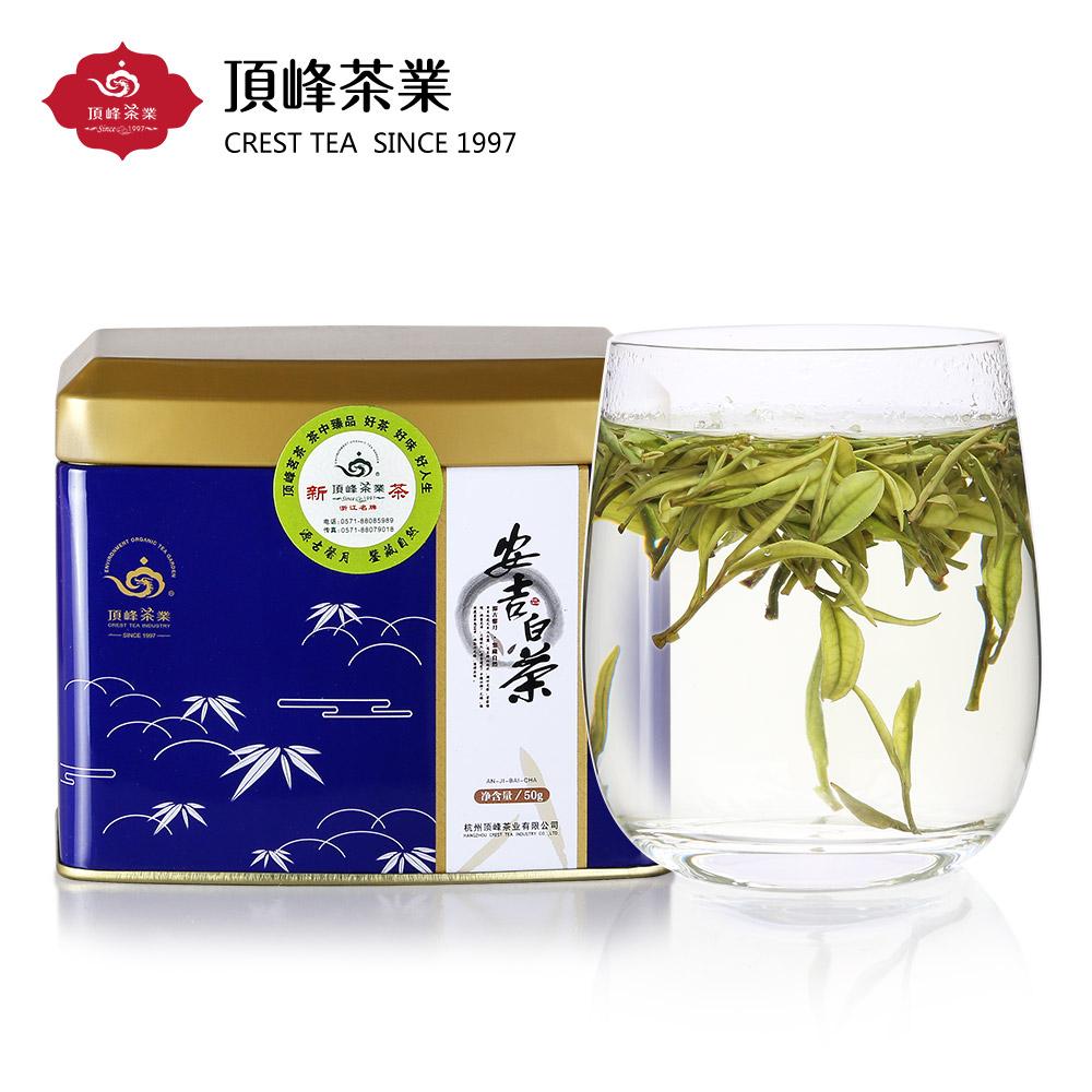 【顶峰】特级明前安吉白茶单听50g1_0