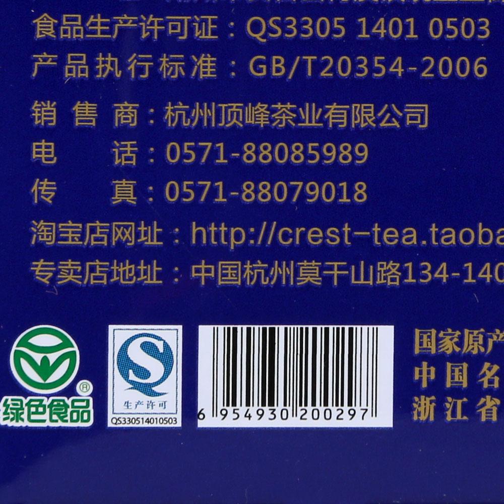 【顶峰】特级明前安吉白茶单听50g5_4