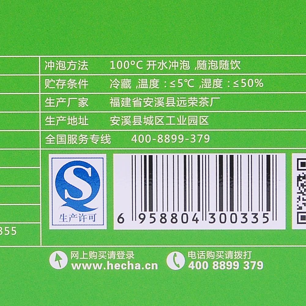 【遠榮】特級清雅清香鐵觀音禮罐裝250g(新包裝)9_4