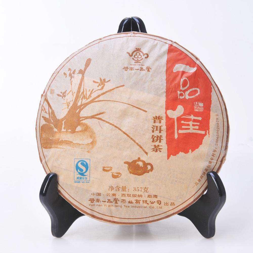 【一品堂】一品佳兰普洱熟饼(08年)357g1_0