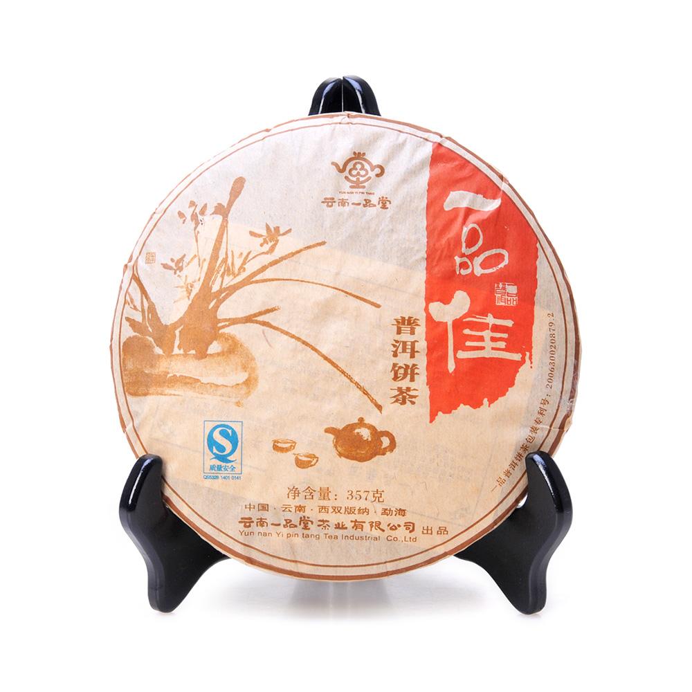 【一品堂】一品佳兰普洱熟饼(08年)357g