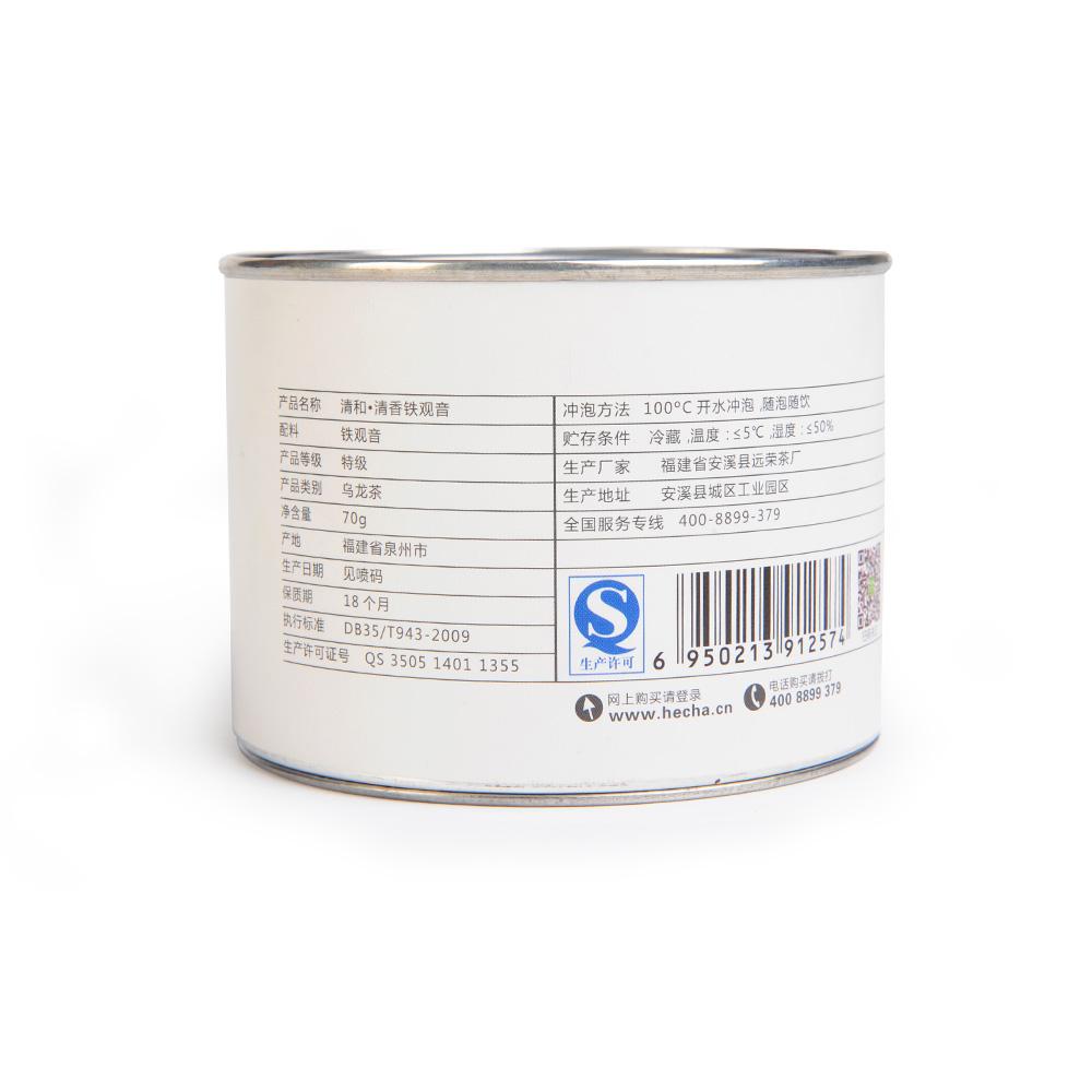 【滋恩】清和特级清香铁观音圆罐装70g*212_5