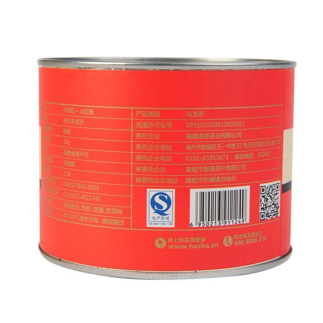 【滋恩】特级中国红大红袍圆罐装50g5_4