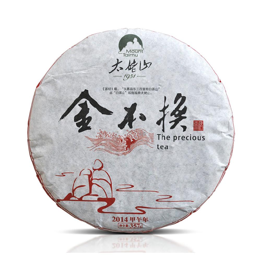 【太姥山】2011年特级金不换寿眉饼357g1_0
