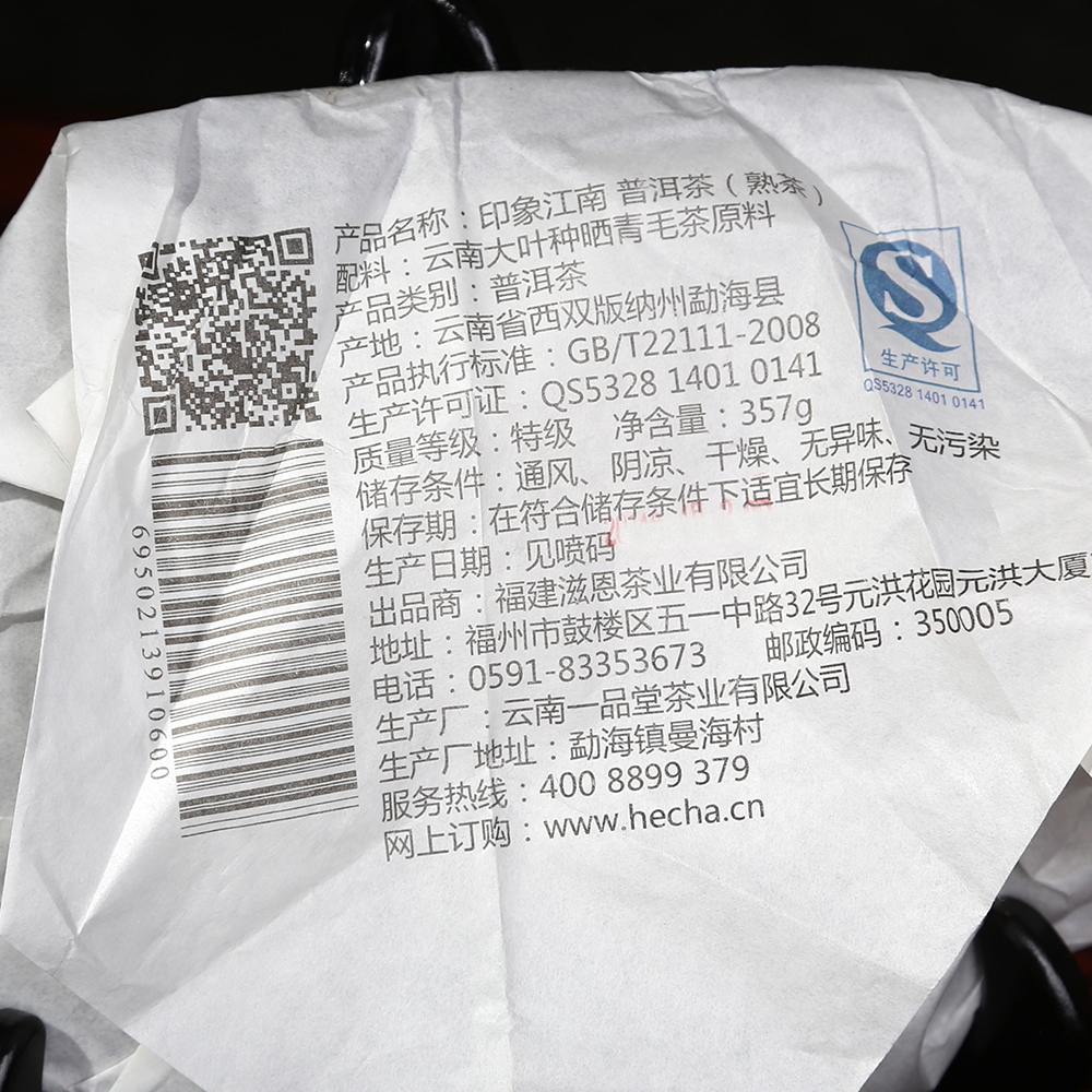 【滋恩】印象江南普洱熟茶饼357g6_5