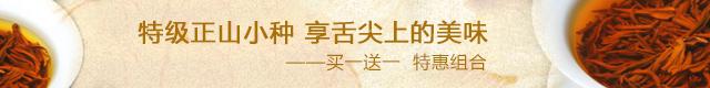 【元正】特级泛舟游湖正山小种罐装50g*2