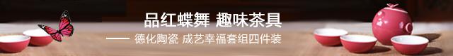 蝶舞幸福组-品红