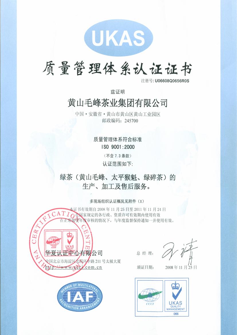 ISO22000:2005食品安全管理体系认证